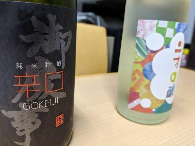 青木酒造を代表する日本酒「御慶事」と「二才の醸」