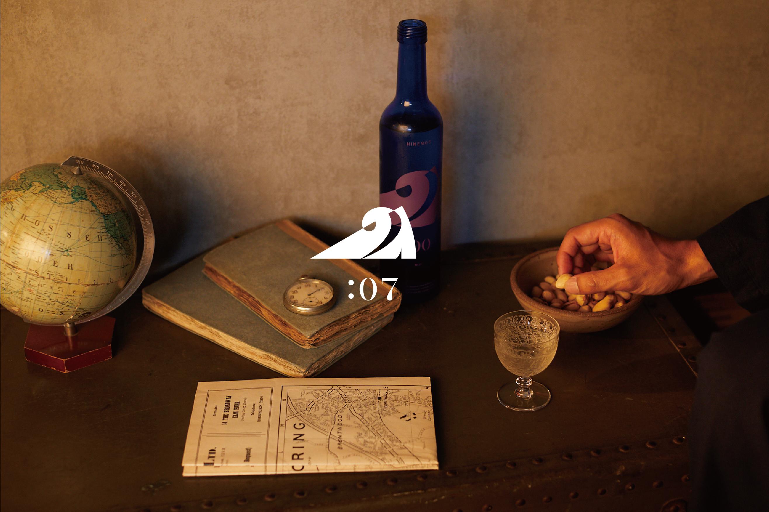 HINEMOSを酒プロジェクトがご紹介します。